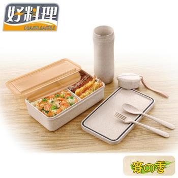 【好料理】麥之香小麥纖維餐盒水杯組
