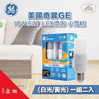 美國奇異GE/10W/E27/LED燈泡/小雪糕-白光/黃光任選   [2入/1盒]   5盒組