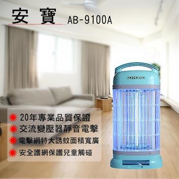 安寶 15W靜音型滅蚊燈AB-9100A