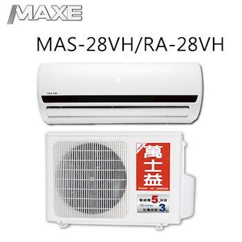 MAXE萬士益冷氣 4-6坪 2級變頻分離式冷暖冷氣 MAS-28VH/RA-28VH