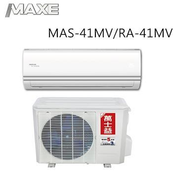 MAXE萬士益6-8坪變頻分離式冷暖冷氣MAS-41MV/RA-41MV