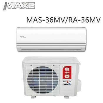 MAXE萬士益冷氣 5-7坪 1級變頻冷暖一對一分離式MAS-36MV/RA-36MV
