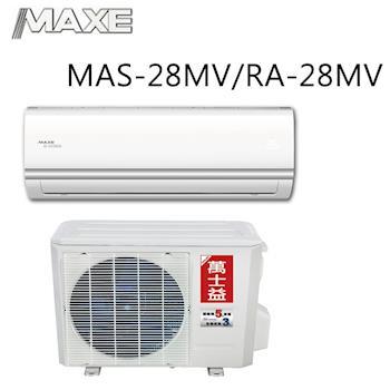MAXE萬士益冷氣 4-6坪 1級變頻分離式冷暖冷氣MAS-28MV/RA-28MV
