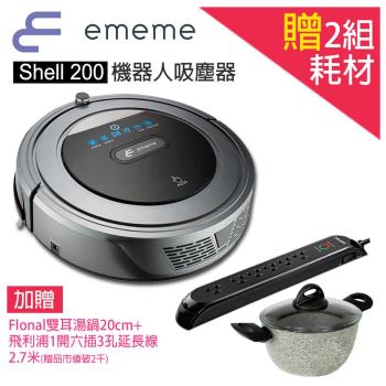EMEME掃地機器人吸塵器Shell200(冷光灰)贈耗材