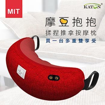 【KATON】摩豆抱抱揉捏推拿按摩枕(ST-302)