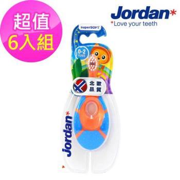 【Jordan】兒童牙刷(0-2歲) 6入組