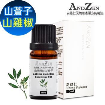 ANDZEN 天然草本單方純精油10ml-山雞椒