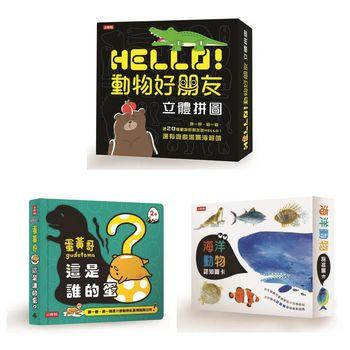 【時報精選童書75折】《Hello!動物好朋友-立體拼圖》+《蛋黃哥,這是誰的蛋?》+《海洋動物圖卡》