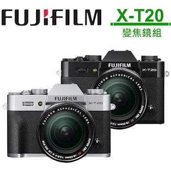 【64G電池組】FUJIFILM X-T20+18-55mm (公司貨)