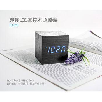 【KINYO】迷你LED聲控木頭鬧鐘(TD-520)
