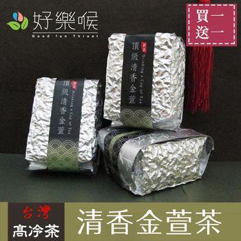 好樂喉 台灣高冷-清香金萱茶葉16包 共4斤