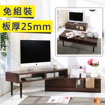 BuyJM 百變防潑水兩用多功能電視櫃/茶几/和室桌