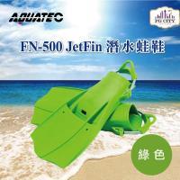 AQUATEC AQUATEC FN-500 JetFin 潛水蛙鞋(中性浮力)-綠色( PG CITY )