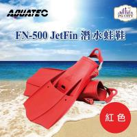 AQUATEC FN-500 JetFin 潛水蛙鞋(中性浮力)-紅色( PG CITY )