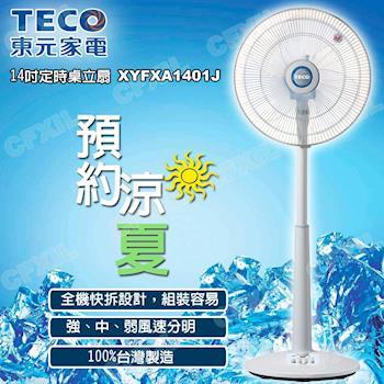 【東元TECO】14吋定時桌立扇 XYFXA1401J
