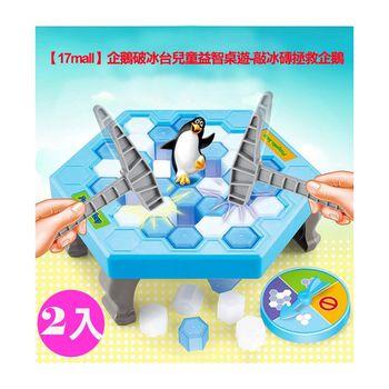 【17mall】企鵝破冰台兒童益智桌遊-敲冰磚拯救企鵝-2入組
