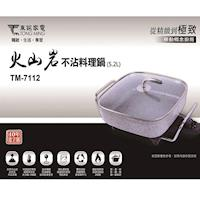 【東銘】火山岩不沾料理鍋TM-7112