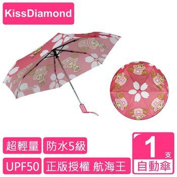 【KissDiamond】喬巴超人超輕收舊世界自動傘(紅/藍/紫)