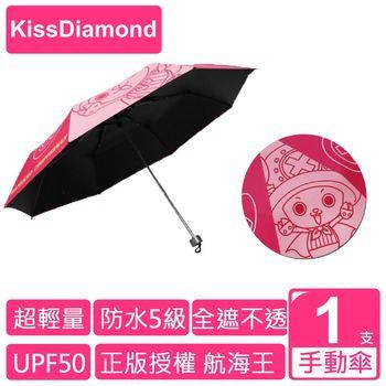【KissDiamond】喬巴超人黑膠手開折傘(紅/藍/紫)
