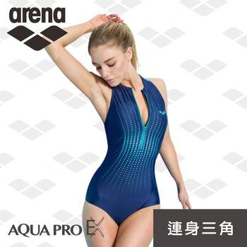 【限量 春夏新款】 arena 休閒款 FSS7226WA 女士 連體三角泳衣 專業運動 保守 遮肚 顯瘦 修身