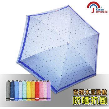 皮爾卡登 輕巧防曬圓點抗風晴雨傘-淺藍