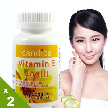 【Candice】康迪斯優質生活維生素E膠囊 / 維他命E / Vitamin E(60顆/瓶*2瓶)