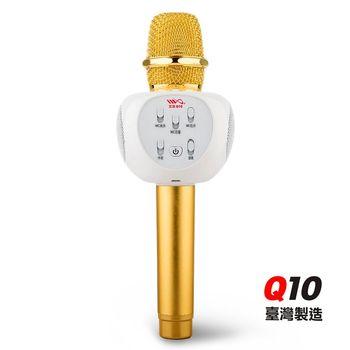 艾沃IWO Q10 聽籟 第四代升級 K歌神器 KTV藍芽麥克風--臺灣製造