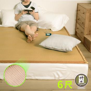 《神田職人》3D頂級特厚【柔藤】透氣涼蓆-B 雙人6尺 棉麻 床蓆 不夾髮膚 熱銷涼蓆推薦