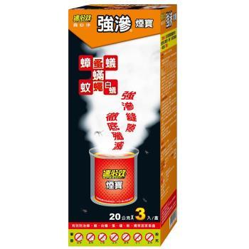 速必效強滲煙寶三入裝(三盒) (加贈速必效蘆薈防蚊液30ml) 水蒸式殺蟲劑