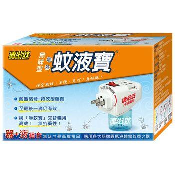 速必效無味型電熱蚊液寶-A器+液(六盒)