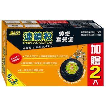 速必效連鎖殺蟑螂套餐堡6+2入(六盒)