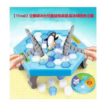 【17mall】企鵝破冰台兒童益智桌遊-敲冰磚拯救企鵝
