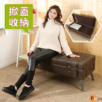 BuyJM Loft工业风复古皮革皮箱收纳沙发椅/宽100公分/收纳箱
