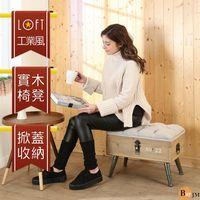 BuyJM Loft Tolix工業風復古亞麻布實木收納沙發椅/收納箱/穿鞋椅