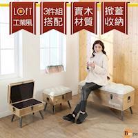 BuyJM Loft Tolix 工業風復古亞麻布木製收納沙發椅1大2小/收納箱/穿鞋椅