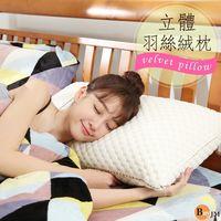 BuyJM 3D立體羽絲絨枕/枕頭