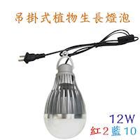 吊掛式植物生長燈 價格 12W / 12瓦  E27 LED植物燈 100v-240v-紅1藍11 JNP016
