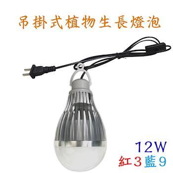 吊掛式植物 生長燈 12W / 12瓦 E27 LED植物燈 100v-240v-紅3藍9 JNP016