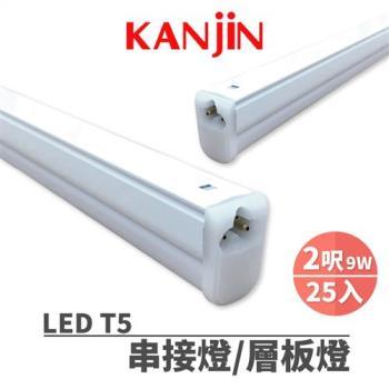 LED 串接燈/層板燈具組9W 2呎 (25入)