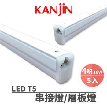 LED 串接燈/層板燈具組18W 4呎 (5入)