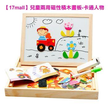 【17mall】兒童兩用磁性積木畫板-卡通人物