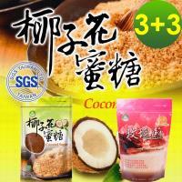【隆一嚴選】天然椰子花蜜糖+喜馬拉雅山-玫瑰鹽(細鹽)-6袋/組
