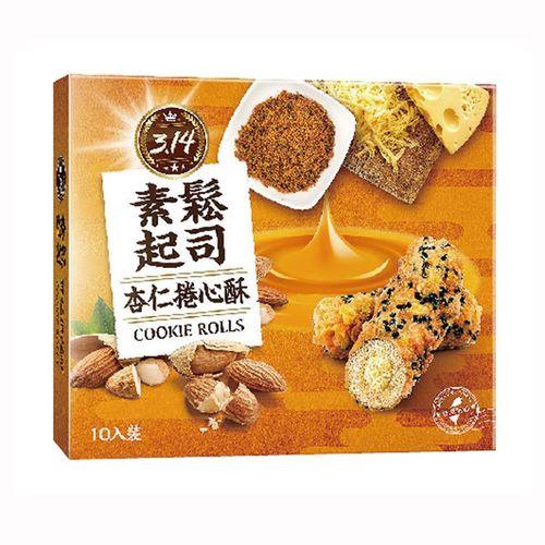 3.14 素鬆起士巧克力杏仁捲心酥 (15g/包x10)/盒x5盒