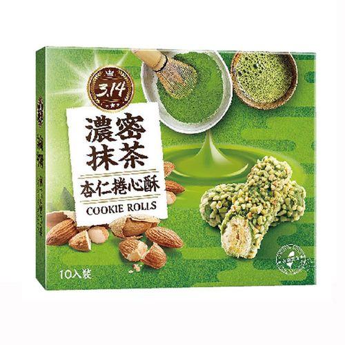 3.14 濃密抹茶杏仁捲心酥 (15g/包x10)/盒x5盒