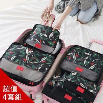 【韓版】禾風超質感加厚防潑水旅行收納6件套組(4入組)