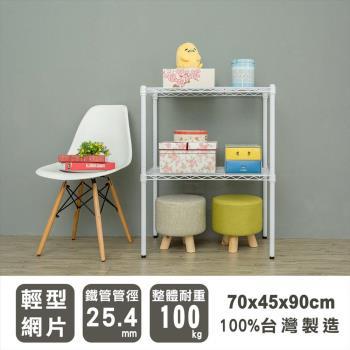 【 dayneeds 】70x45x90公分二層烤漆白鐵架/收納架/置物架/波浪架/鍍鉻層架