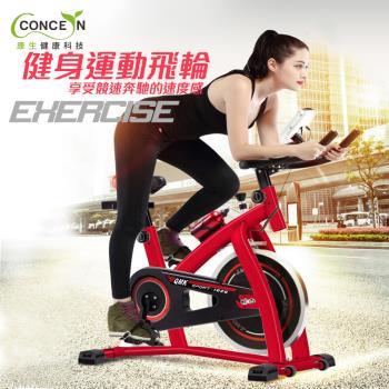 Concern康生 歐美重型飛輪健身車(紅/白)CON-FE511