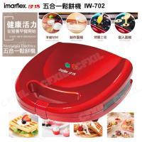 imarflex日本伊瑪 五合一鬆餅機 IW-702