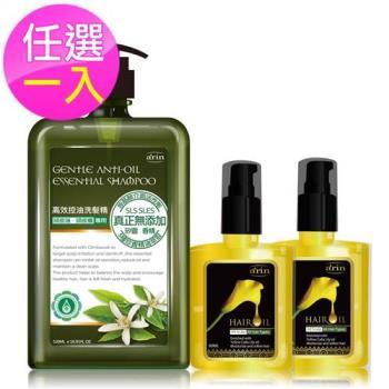 arin氧潤 純精油舒緩香氛洗髮精*1+后的黃金萃60ml*2