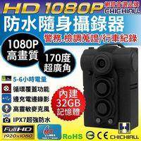 【CHICHIAU】HD 1080P 超廣角170度防水隨身微型密錄器 警察執勤必備/可邊充電邊錄/循環錄影
